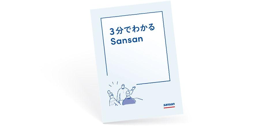 次世代の名刺、オンライン名刺・顧客管理Sansan