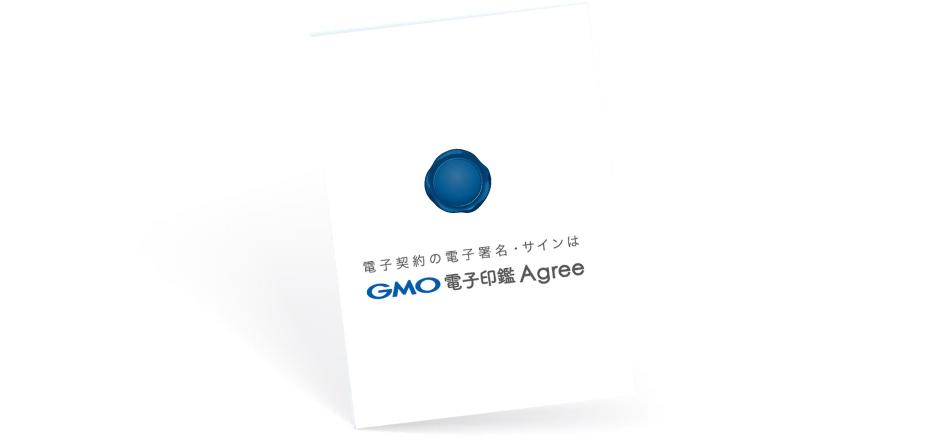 電子印鑑GMOサインは、法的に有効なクラウド型の電子契約サービスです。契約締結・管理の業務効率化や印紙税などのコスト削減、コンプライアンス強化を実現。「電子署名」と「⾝元確認済み ⾼度電⼦署名」を使い分けできます。重要な⽂書の電⼦契約の場合、厳格な本⼈確認のもと電⼦署名を⾏えます。