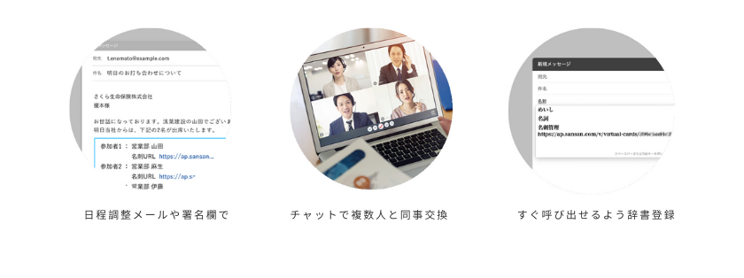 Scenes to use Virtual bsiness card JP